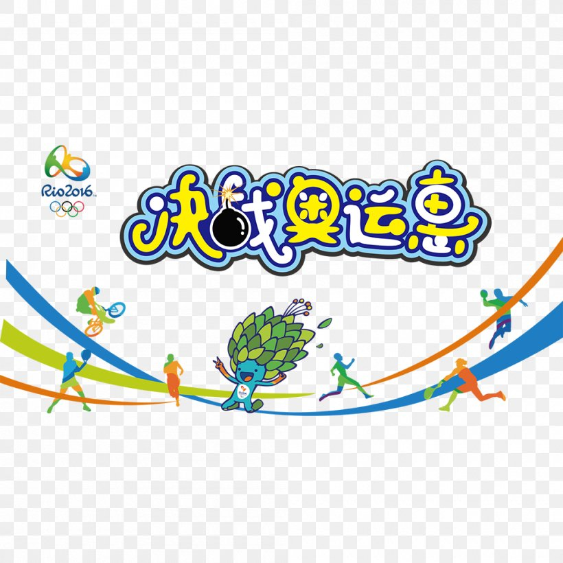 Olympic Games Rio 2016 2008 Summer Olympics Sports, PNG, 1000x1000px, 2008 Summer Olympics, Olympic Games Rio 2016, Area, Art, Branch Download Free