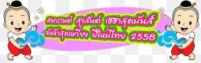 Songkran Thai - Songkran Smartphone Mobile World Congress Thailand Mobile Phones PNG