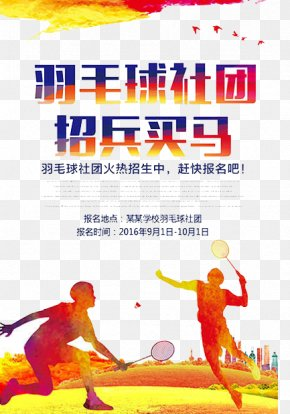 Badminton Associations - Badminton Poster Illustration PNG