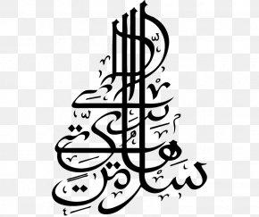 Raya Aidilfitri - Eid Al-Fitr Public Holiday Eid Al-Adha Kaamatan PNG