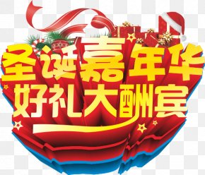 Christmas Carnival - Christmas Gift PNG