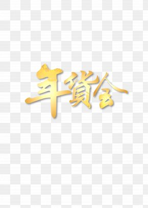 Chinese New Year Decorative Text HD Clips - Chinese New Year Text Gratis PNG