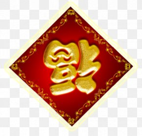 Chinese New Year - Chinese New Year Chinese Calendar New Year's Day Clip Art PNG