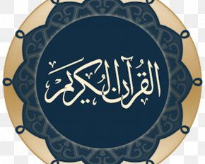 Android - Quran Android Application Package Link Free Mobile App PNG