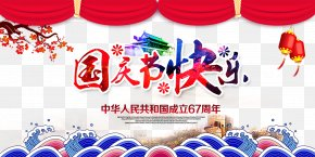 Chinese Wind Happy National Day Poster - National Day Of The People's Republic Of China Poster Public Holidays In China PNG