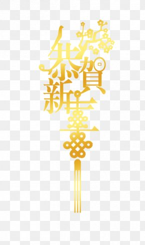 Happy New Year - Chinese New Year Art PNG
