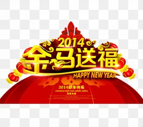 New Year New Year Chinese New Year Element - Chinese New Year Bainian New Years Day Gratis PNG