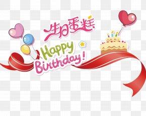 Birthday Cake - Birthday Cake Clip Art PNG