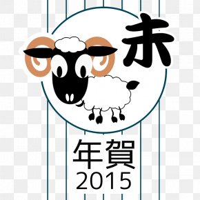 Horoscope Pics - Chinese Zodiac Goat Chinese New Year Chinese Astrology PNG