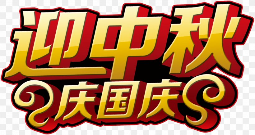 Mid-Autumn Festival National Day Of The Peoples Republic Of China, PNG, 1768x939px, Midautumn Festival, Advertising, Area, Autumn, Brand Download Free
