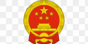 China - National Emblem Of The People's Republic Of China General Secretary Of The Communist Party Of China Ministry Of State Security PNG