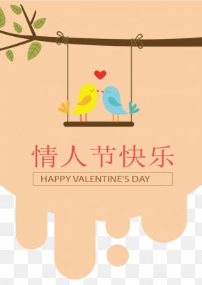 Happy Valentine's Day - Poster Valentine's Day Illustration PNG