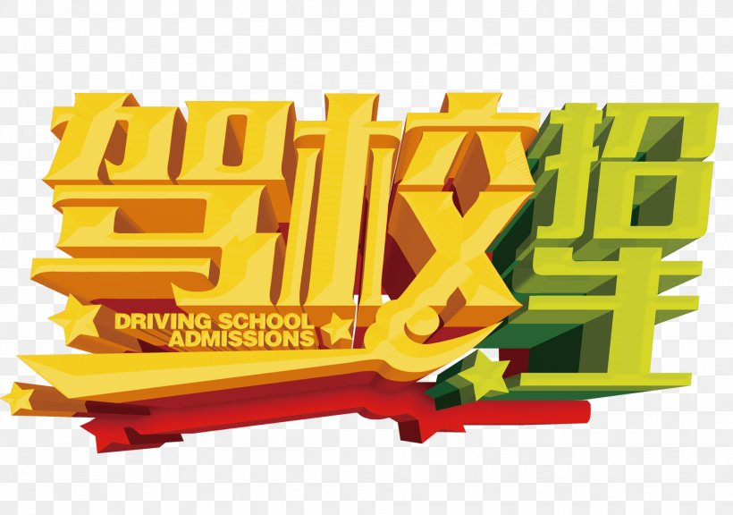 Poster Driving Drivers Education Car Png 1913x1346px Poster Banner Brand Car Drivers Education Download Free