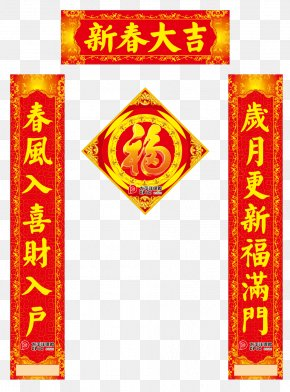 Chinese New Year Couplets Tait - Fu Fai Chun Antithetical Couplet Chinese New Year Chinese Zodiac PNG