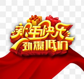 Happy New Year - Chinese New Year Poster Lantern Festival PNG