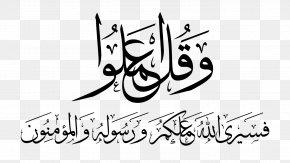 God - God Prayer Logo Calligraphy Clip Art PNG