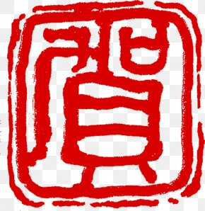 Red China And India - Seal Carving Seal Script Chinese New Year PNG