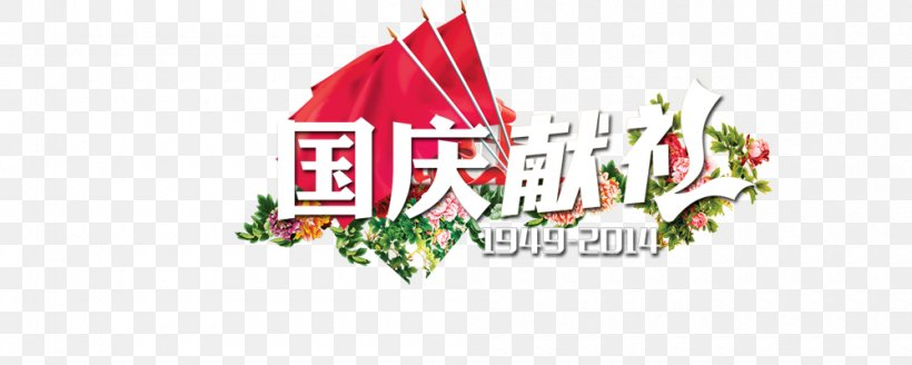 National Day Of The Peoples Republic Of China U732eu793c Golden Week, PNG, 1000x400px, Golden Week, Brand, Christmas, Christmas Decoration, Christmas Ornament Download Free