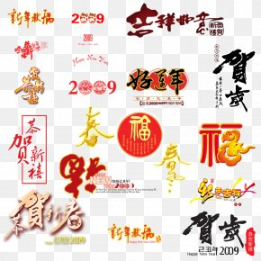 Chinese New Year Style Vector Element Material - Chinese New Year Gratis PNG
