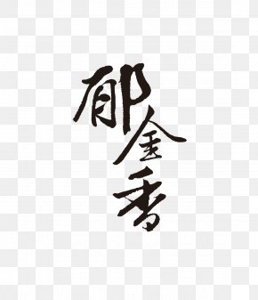 Tulip Calligraphy - Ink Brush Chinese Calligraphy PNG