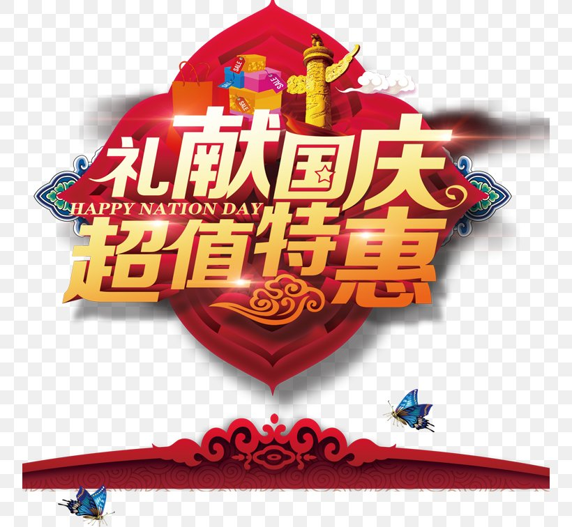 National Day Of The People's Republic Of China Poster Sales Promotion Holiday Mid-Autumn Festival, PNG, 756x756px, National Day, Advertising, Brand, Day, Discounts And Allowances Download Free
