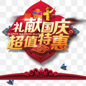 Red Value Huge Discount Free Button Material - National Day Of The People's Republic Of China Poster Sales Promotion Holiday Mid-Autumn Festival PNG