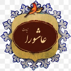 Android - Mahdieh Du'a Kumayl Cafe Bazaar Du'a Nudba Android PNG