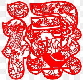 Fu Word Paper-cut - Papercutting Chinese New Year Fu Clip Art PNG