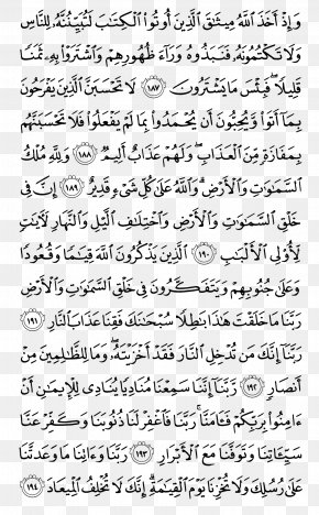 Quran Kareem - Qur'an Al Imran Surah Juz' Ayah PNG