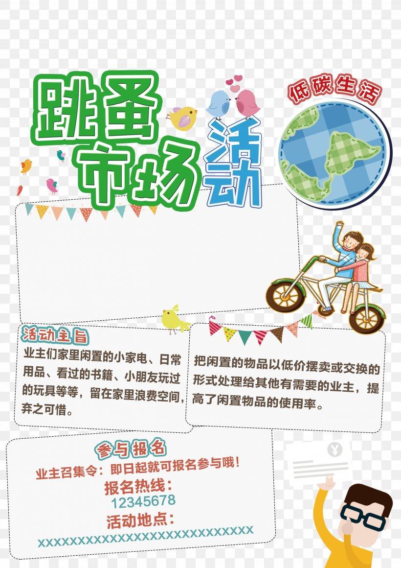 Flea Market Used Good Poster, PNG, 2608x3691px, Flea Market, Area, Designer, Financial Transaction, Flea Download Free
