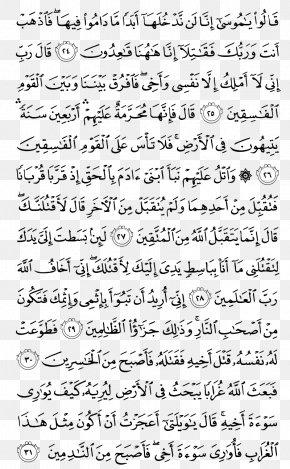 Quran Karim - Qur'an Mecca Tarawih Al-Baqara Surah PNG