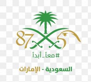 Rabi Al Awwal - Saudi Arabia Dubai Saudi National Day Hakaya Misk PNG