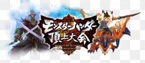 Nintendo - Monster Hunter XX Nintendo Switch Nintendo 3DS Arms PNG