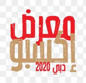 Ramadan Typographic - Open-source Unicode Typefaces Script Typeface Sans-serif Font PNG