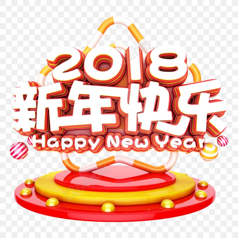 Chinese New Year Image Festival Art, PNG, 1024x1024px, 2018, New Year, Art, Birthday Candle, Chinese New Year Download Free