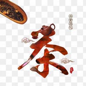 Tea Culture - Tea Culture Yum Cha Japanese Tea Ceremony Poster PNG