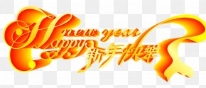 Chinese New Year Happy New Year WordArt - Chinese New Year 2017 Lantern Festival PNG
