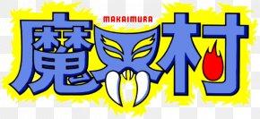 Japan - Ghosts 'N Goblins: Gold Knights Ghouls 'n Ghosts Gargoyle's Quest Japan PNG