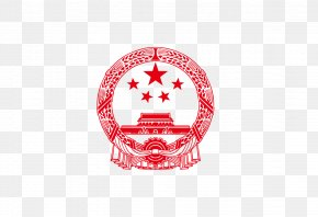 Chinese National Emblem - National Emblem Of The People's Republic Of China Euclidean Vector PNG