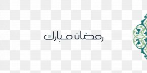 Ramadan Calligraphy - Graphic Design Logo Typography Ramadan PNG