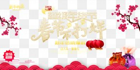 Chinese New Year Is Not Closing - Chinese New Year Poster PNG
